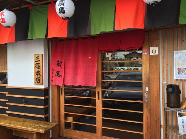 我馬三篠本店1Jul 03 2015