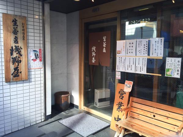 浅野屋本店2Jul 21 2015