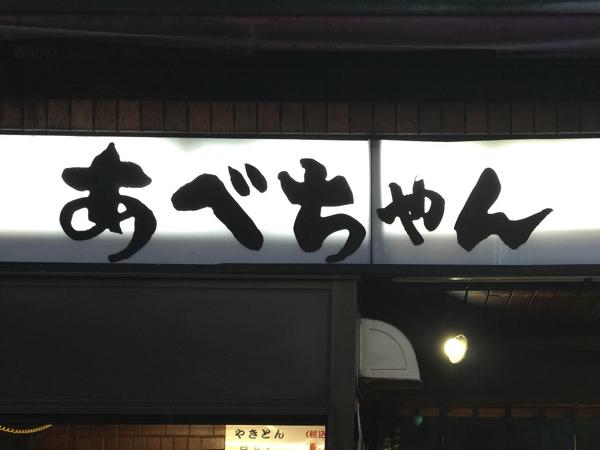 あべちゃん1Jul 22 2015