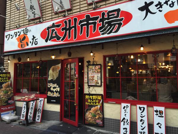 広州市場五反田店5Jul 26 2015