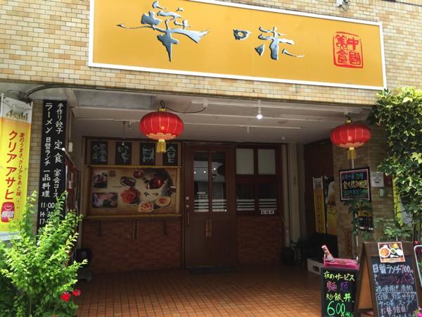 中国美食 華味1Jul 17 2015
