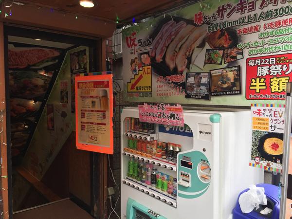 味ちゃん8Aug 16 2015