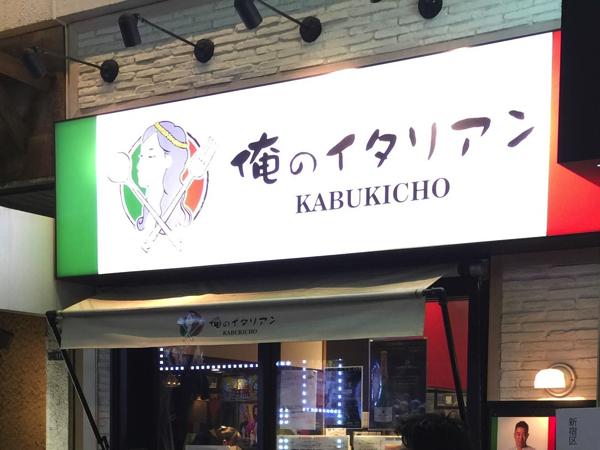 俺のイタリアン歌舞伎町2Aug 15 2015