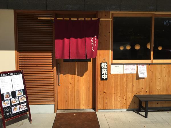 廣島麺匠こりく3Nov 04 2015