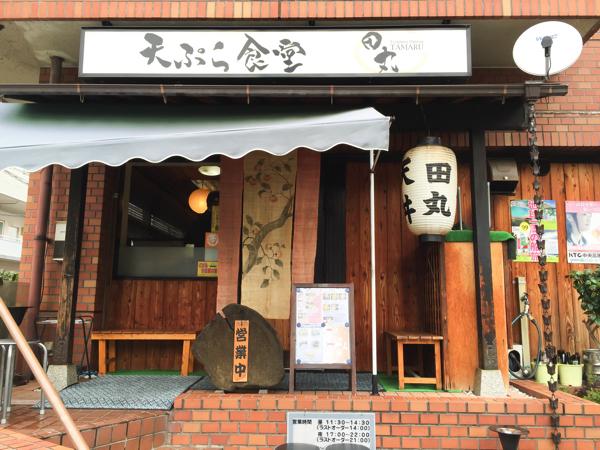 天ぷら田丸8Nov 07 2015