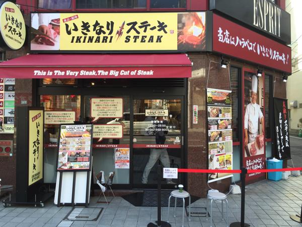 いきなりステーキ広島中央通り店1Nov 01 2015
