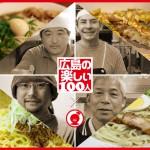 【イベント告知】1/30開催!名店の店主のトークイベント!「広島楽しい100人」